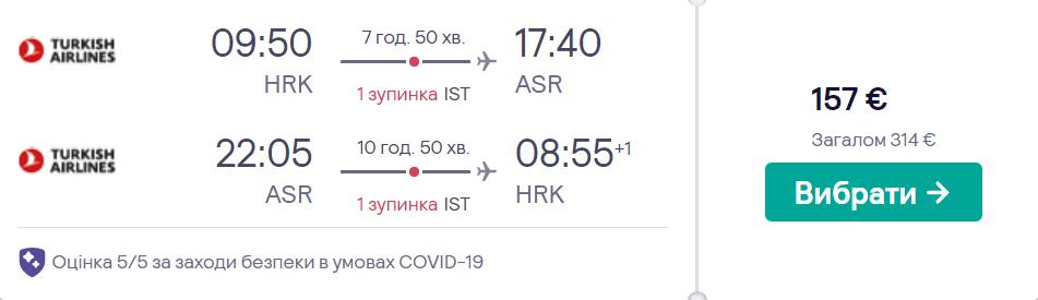 Харків - Кайсері - Харків