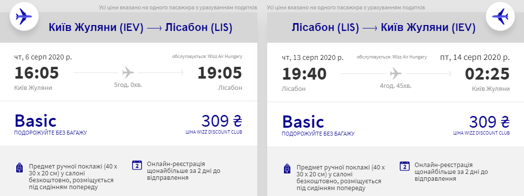 Київ - Лісабон - Київ