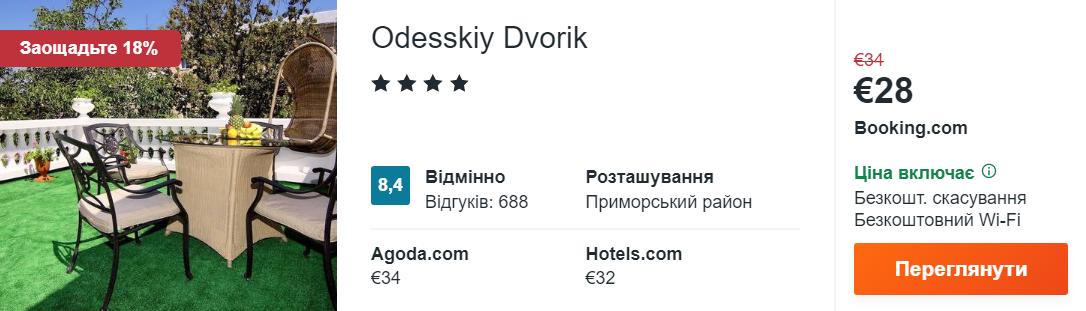Odesskiy Dvorik
