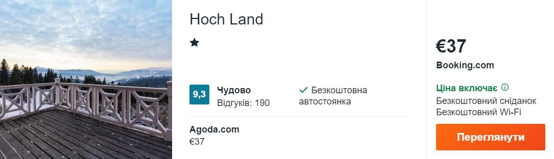 Hoch Land