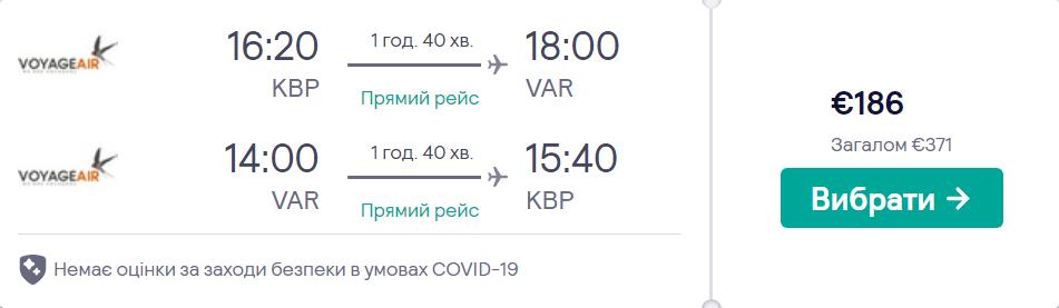 Київ - Варна - Київ >>