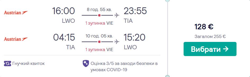 Львів - Тирана - Львів >>