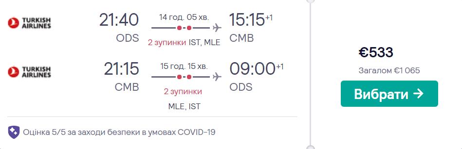 Одеса - Коломбо - Одеса