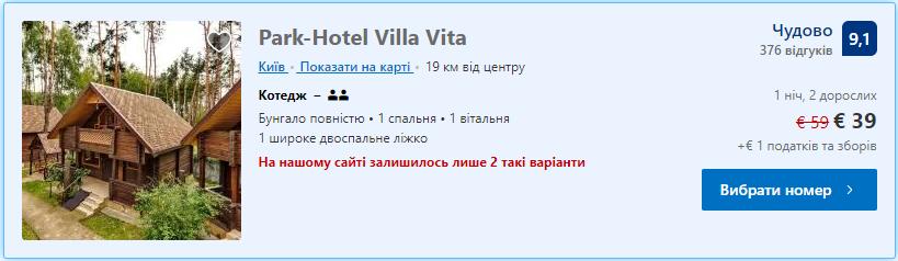 Park-Hotel Villa Vita