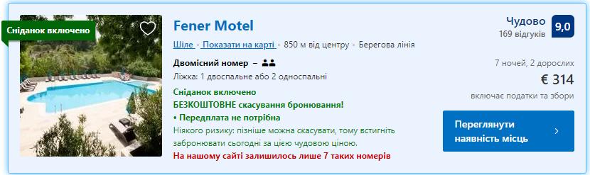 Fener Motel