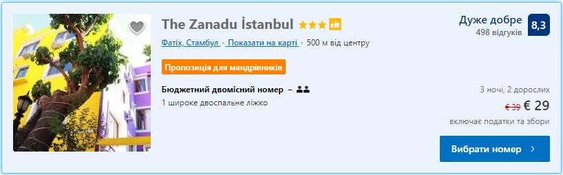 The Xanadu Istanbul