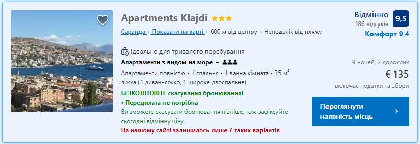 Apartments Klajdi