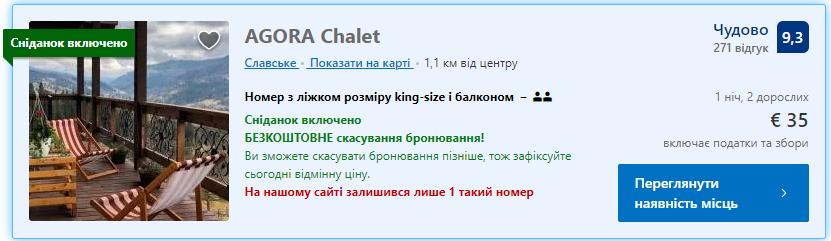 Agora Chalet