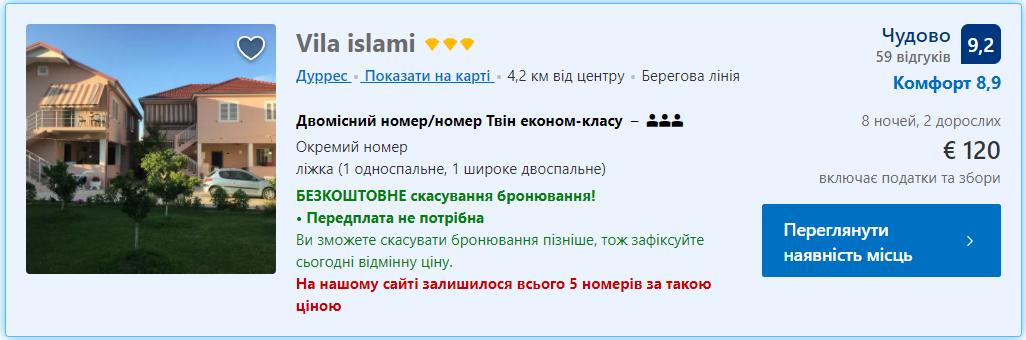 Vila islami