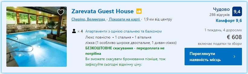 Zarevata Guest House