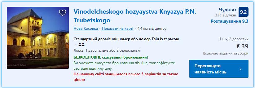 Vinodelcheskogo Hozyaystva Knyazya P.N. Trubetskogo