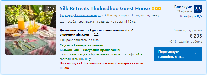 Silk Retreats Thulusdhoo Guest House