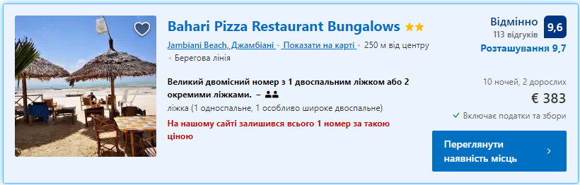 Bahari Pizza Restaurant and Bungalows