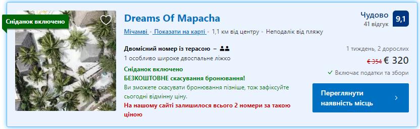 Dreams Of Mapacha
