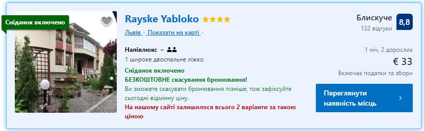 Rayske Yabloko