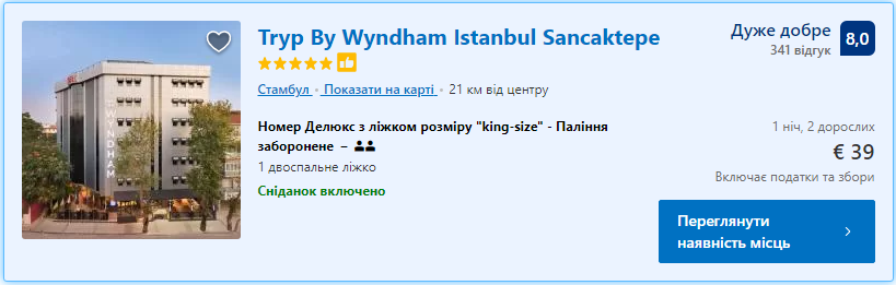 Tryp By Wyndham Istanbul Sancaktepe