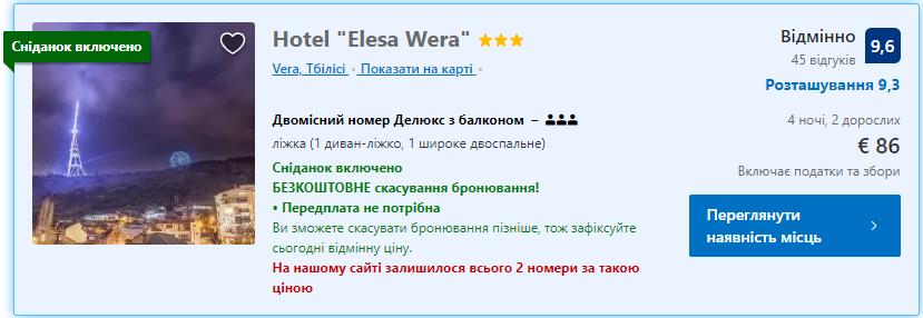 Hotel 'Elesa Wera'