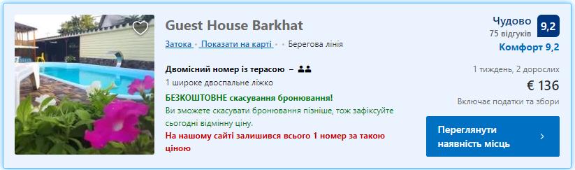 Guest House Barkhat