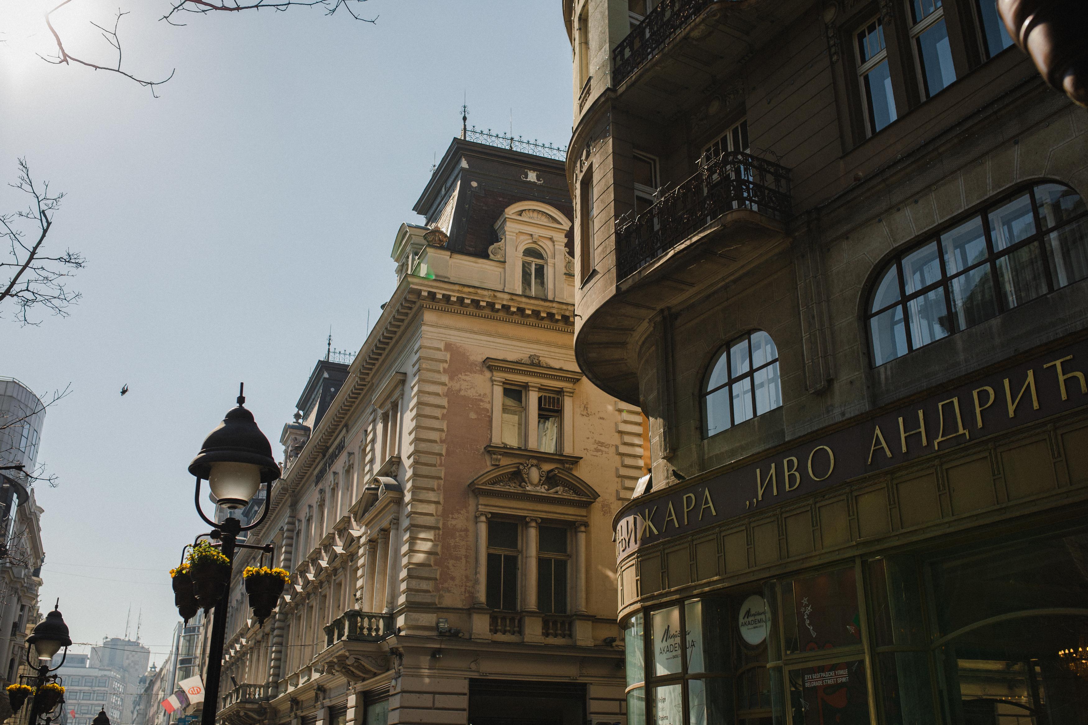 вулиці Белграда