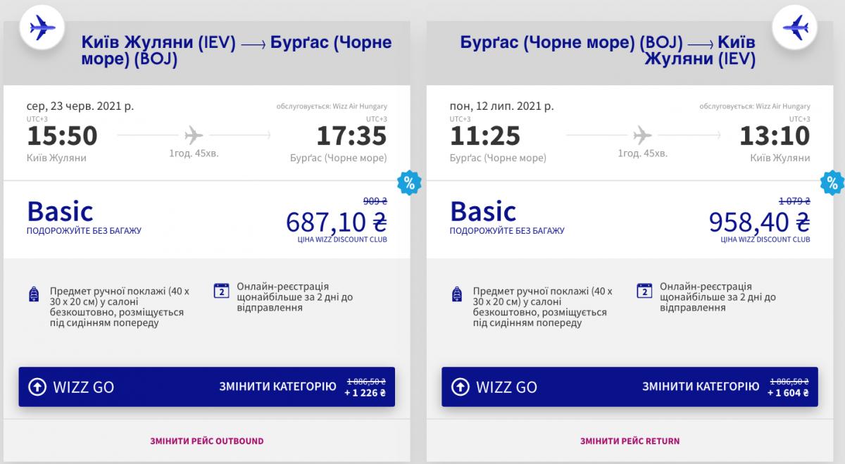 дешеві квитки до Болгарії