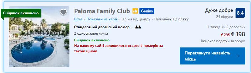 Paloma Family Club