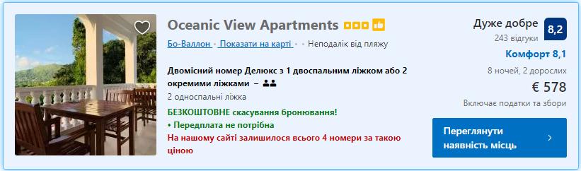 Oceanic View Apartment