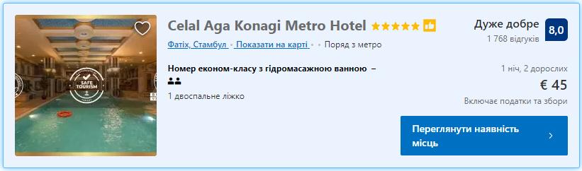 Celal Aga Konagi Metro Hotel