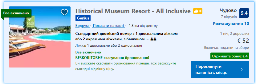 Historical Museum Resort - All Inclusive