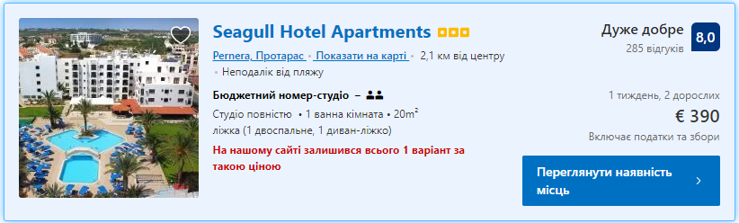 Seagull Hotel Apartments