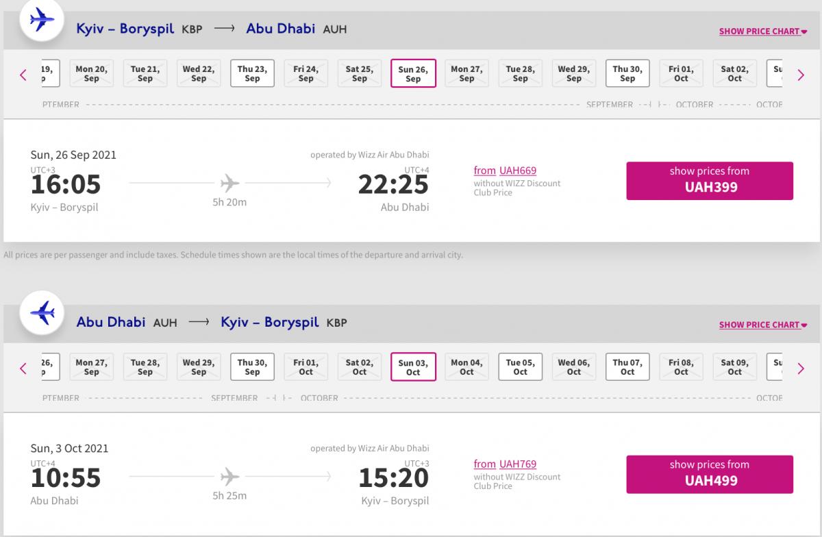 дешеві квитки до ОАЕ