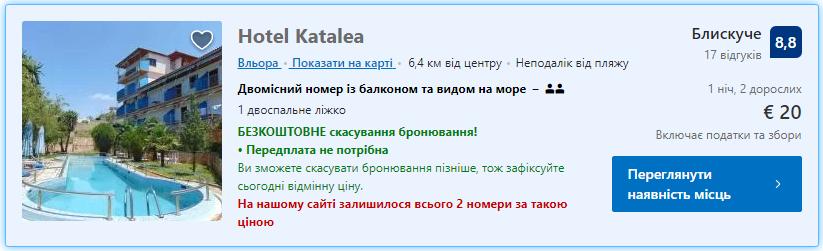 Hotel Katalea