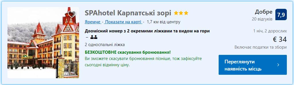 Spahotel Карпатські Зорі