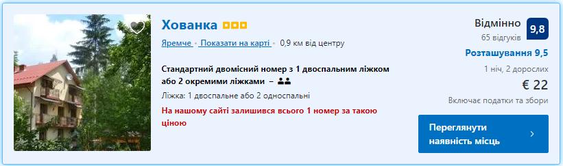 Hovanka