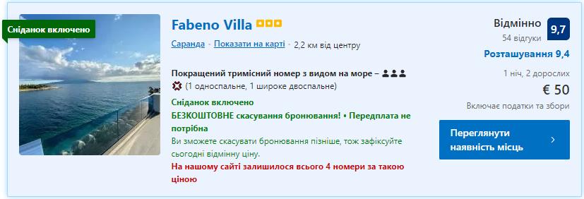 Fabeno Villa