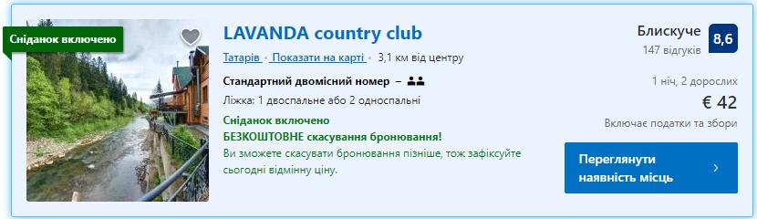 Lavanda Country Club