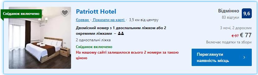 Patriott Hotel