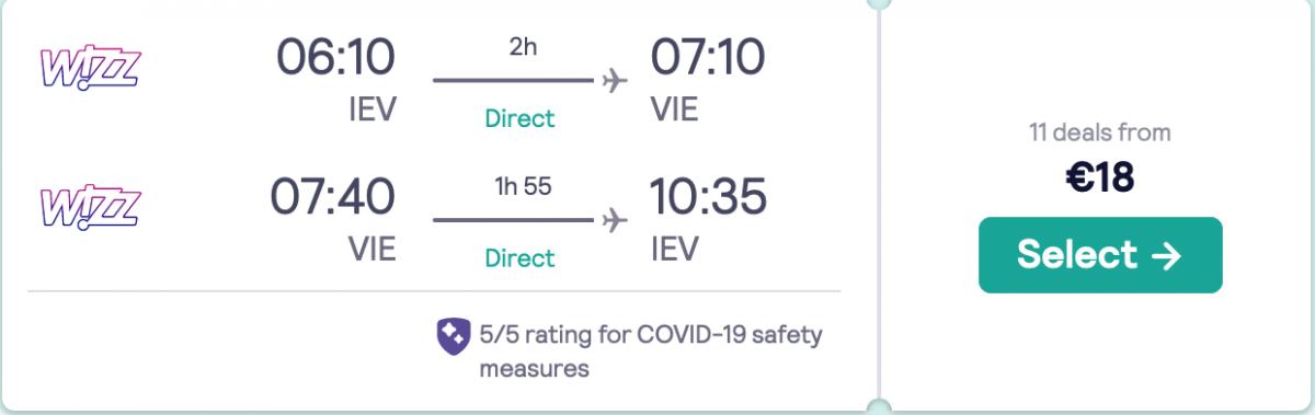 дешеві квитки до Відня