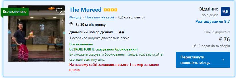 The Mureed